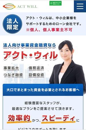 アクトウィル株式会社のホームページ画像