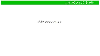ニッコウフィナンシャルのホームページ画像