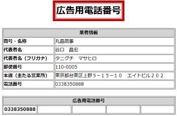 丸晶商事の貸金業登録されている電話番号一覧