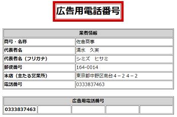 佐倉商事の広告用電話番号