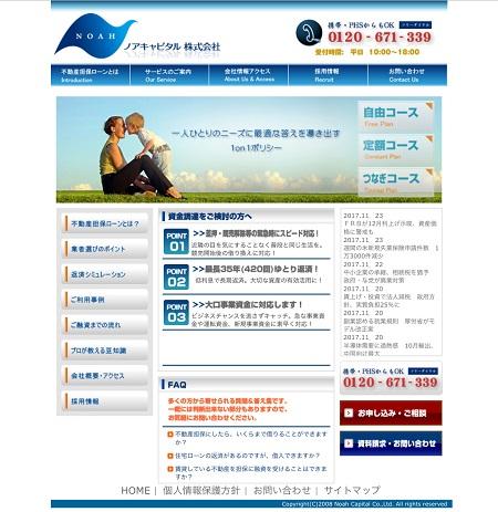 ノアキャピタル株式会社のホームページ画像