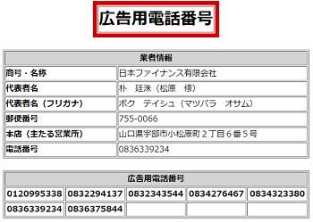 日本ファイナンスの広告用電話番号