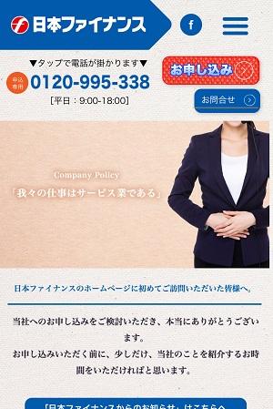 日本ファイナンスのホームページ画像