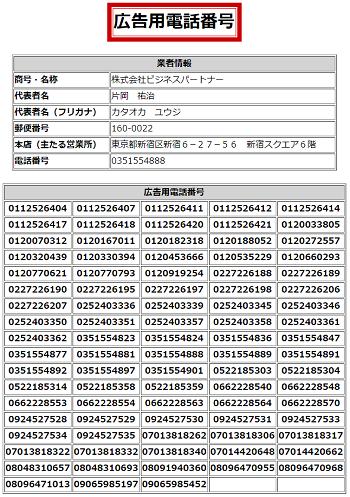 株式会社ビジネスパートナーの広告用電話番号