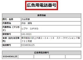 渋谷商事の広告用電話番号