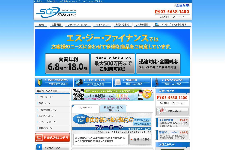 エスジーファイナンスのパソコンサイト画像
