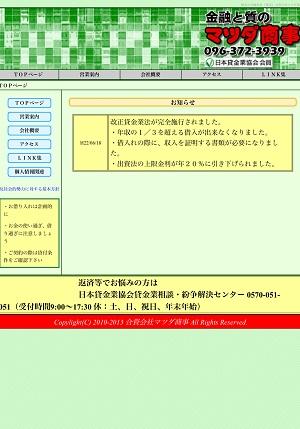 マツダ商事のホームページ画像