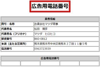 合資会社マツダ商事の広告用電話番号