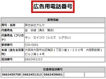株式会社アルクの広告用電話番号