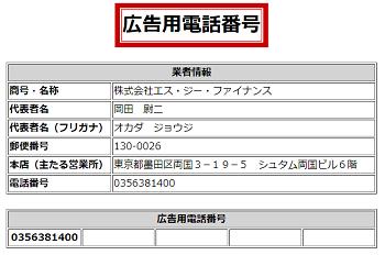 株式会社エス・ジー・ファイナンスの広告用電話番号