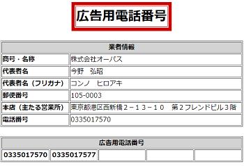 株式会社オーパスの広告用電話番号