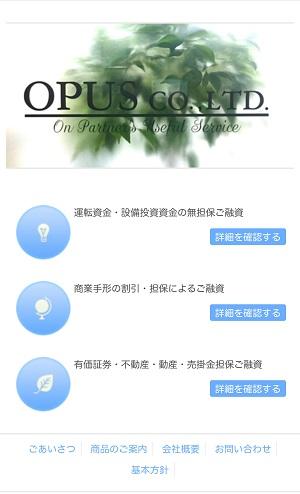 株式会社オーパスのホームページ画像