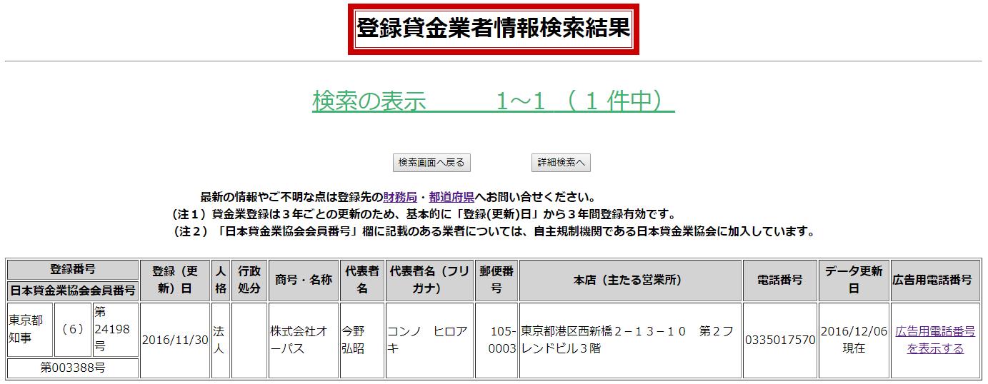 株式会社オーパスの貸金業登録情報