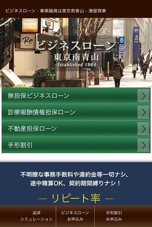 湊屋商事のスマホサイトデザイン
