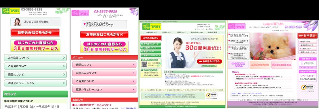 フタバのホームページ画像