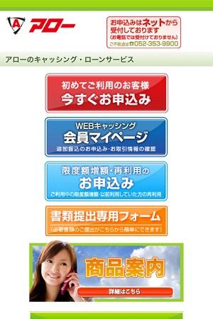 株式会社アローのホームページ画像