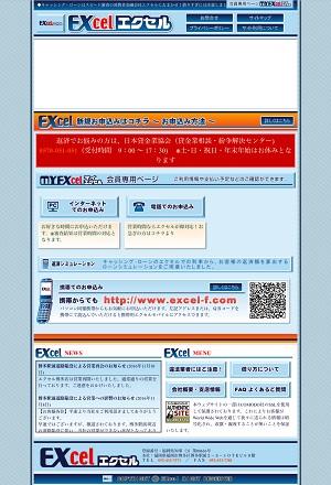 エクセルのホームページ画像