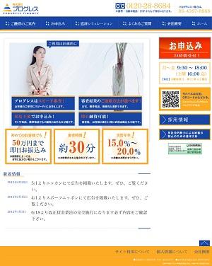 株式会社プログレスのホームページ画像