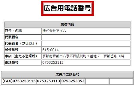 株式会社アイムの広告用電話番号