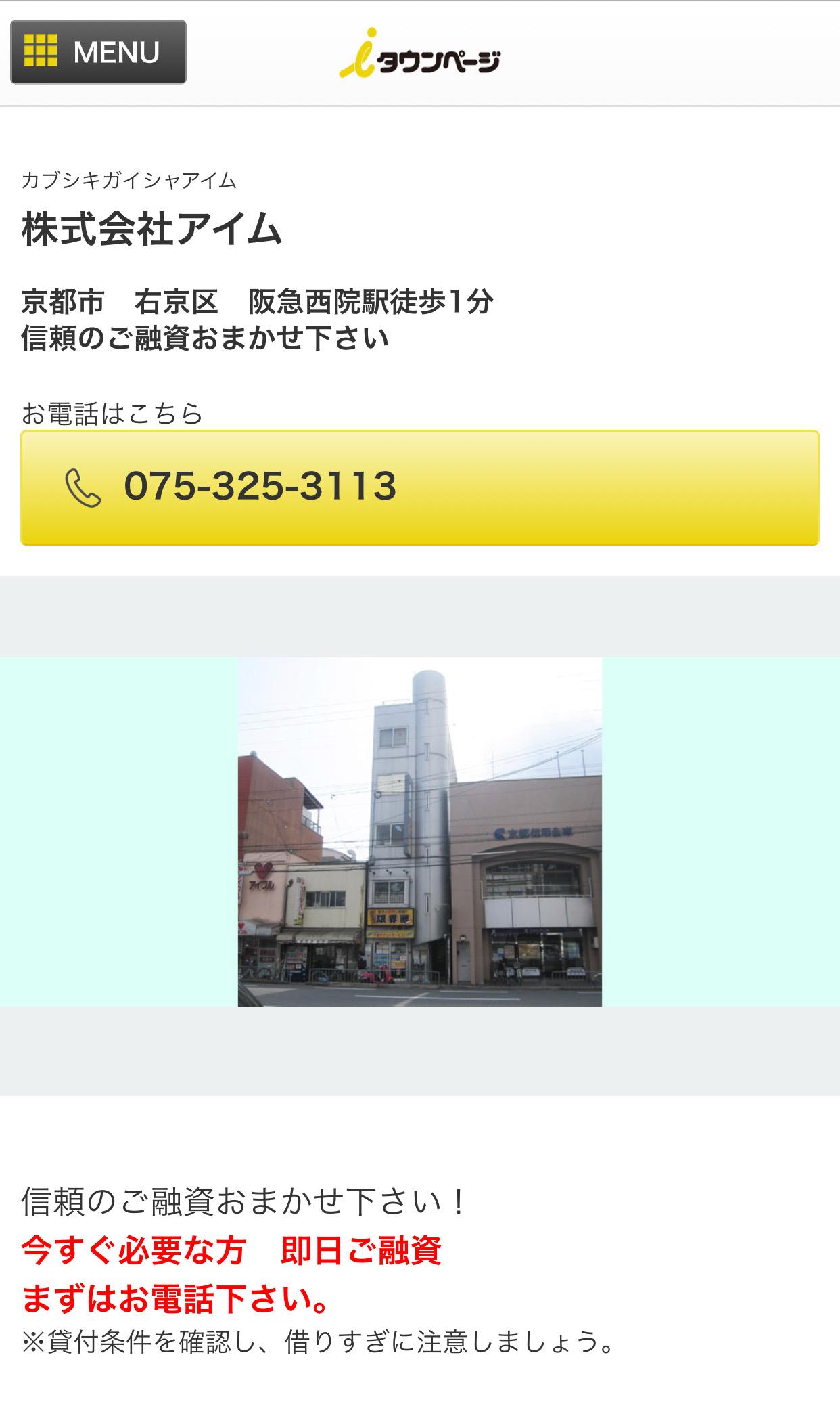 株式会社アイムのアイタウンページ画像