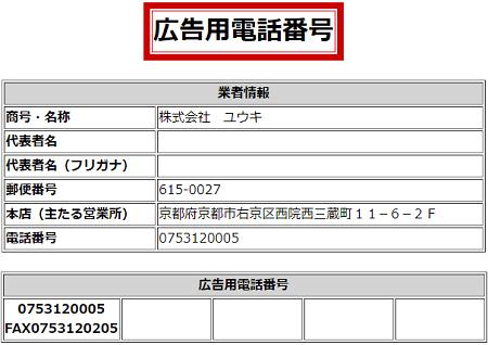 株式会社ユウキの広告用電話番号