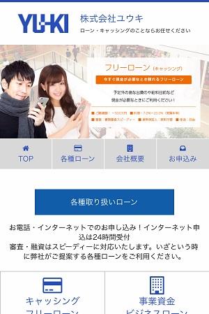 株式会社ユウキのホームページ画像