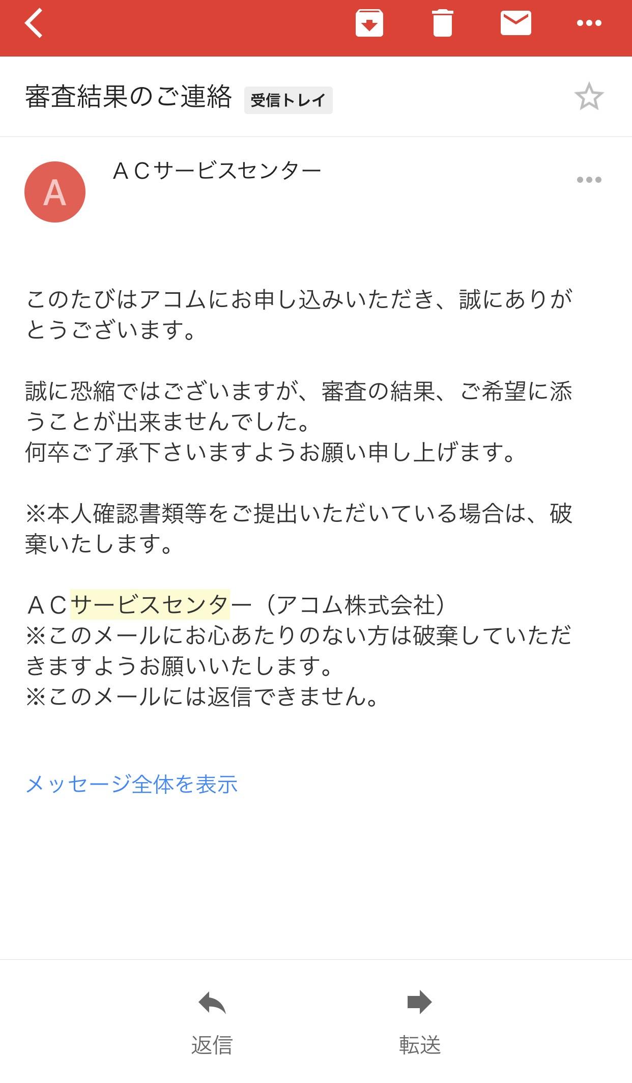 ACカード審査結果メール
