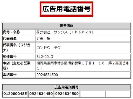 株式会社サンクスの広告用電話番号