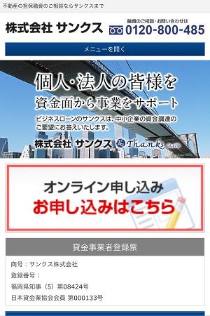 株式会社サンクスのホームページ画像