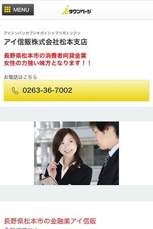 アイ信販株式会社のiタウンページ