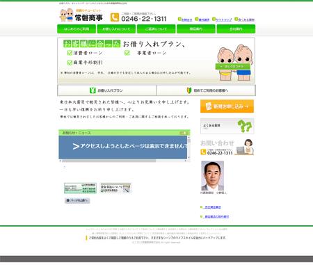 常磐商事のホームページ