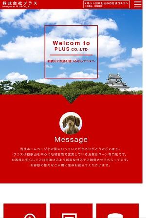 株式会社プラスのホームページ