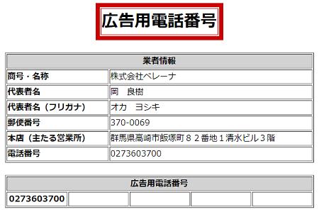 株式会社ベレーナの広告用電話番号