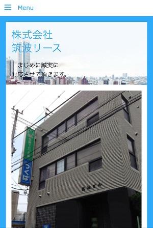 筑波リースのホームページ