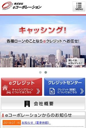 株式会社eコーポレーションのホームページ