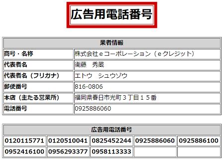 株式会社eコーポレーションの広告用電話番号