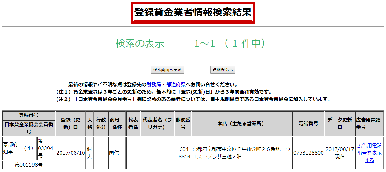 国信の貸金業登録情報