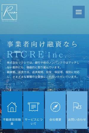 株式会社リクレのホームページ