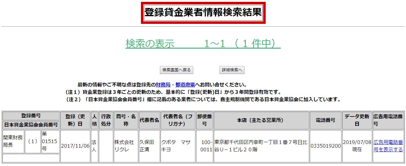 株式会社リクレの貸金業登録情報