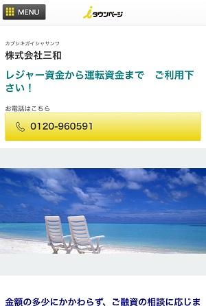 株式会社三和のiタウンページ
