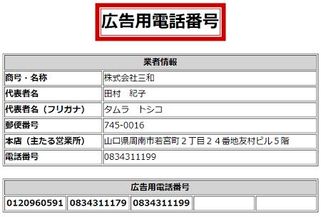 株式会社三和の広告用電話番号一覧