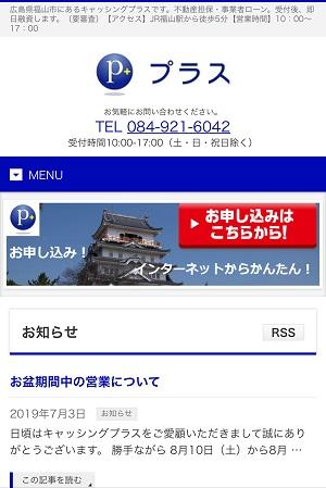 株式会社日興商事(プラス)のホームページ画像