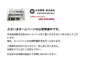中央商事のホームページ画像