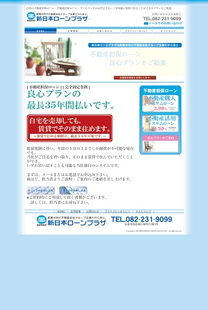 新日本ローンプラザのホームページ