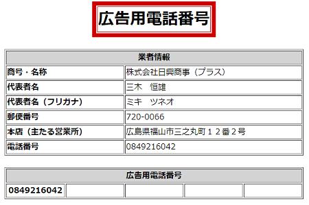 株式会社日興商事(プラス)の広告用電話番号一覧
