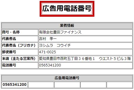 豊田ファイナンスの広告用電話番号一覧