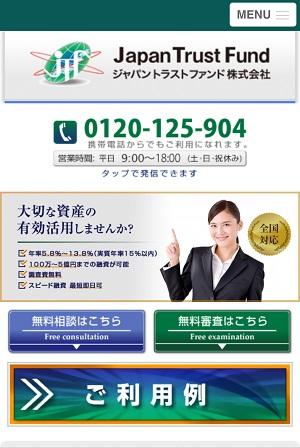 ジャパントラストファンドのスマホサイト