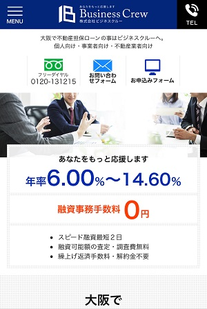 ビジネスクルーのスマホサイト