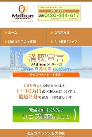 ミリオンインベストメントのホームページ