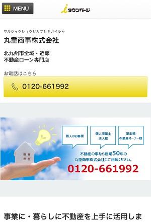 丸重商事株式会社 のiタウンページ